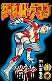 ザ・ウルトラマン 1 (てんとう虫コミックス)
