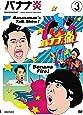 バナナ炎 vol.3 [DVD]