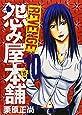 怨み屋本舗 REVENGE 10 (ヤングジャンプコミックス)