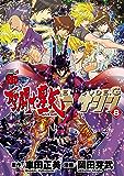 聖闘士星矢EPISODE.G アサシン 8 (チャンピオンREDコミックス)