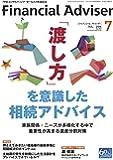 Financial Adviser 2016年7月号 (ファイナンシャル・アドバイザー)