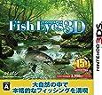 Fish Eyes 3D (フィッシュアイズ3D)