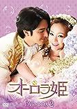 [DVD]オーロラ姫 DVD-BOX2