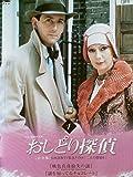[DVD]トミー&タペンス おしどり探偵[完全版] VOL.1