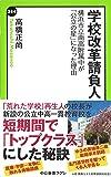 学校改革請負人 - 横浜市立南高附属中が「公立の星」になった理由 (中公新書ラクレ)