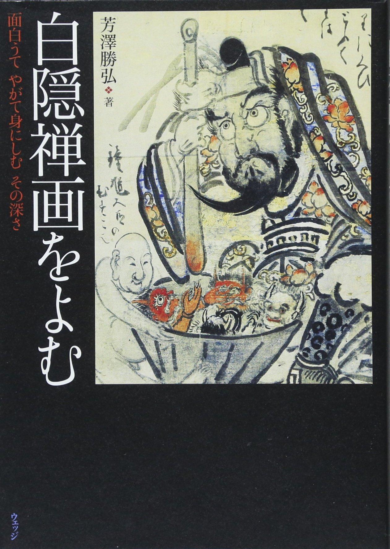 Read Online Hakuin zenga o yomu : Omoshirote yagate mi ni shimu sono fukasa. pdf