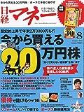 日経マネー(ニッケイマネー) 2015年08月号