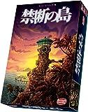 禁断の島 完全日本語版