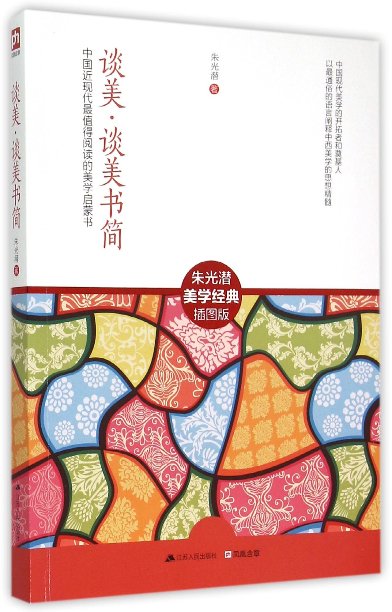 Read Online On the US * The Beauty Tablets(Chinese Edition) ebook