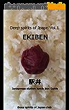 EKIBEN: Japanese station lunch box guide (Deep spirits of Japan Book 1) (English Edition)