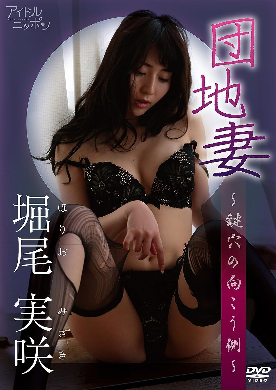 堀尾実咲 サード・イメージ作品 団地妻~鍵穴の向こう側~   ジャケット