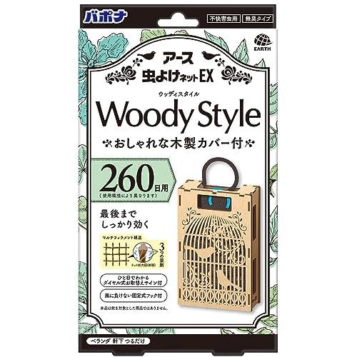 アース虫よけネットEX WoodyStyle おしゃれな木製カバー付