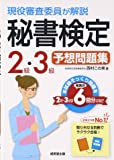 現役審査委員が解説 秘書検定2級・3級予想問題集