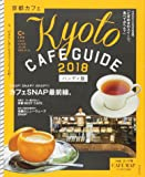 京都カフェ 2018 【ハンディ版】 C&Lifeシリーズ (アサヒオリジナル)