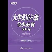 六级经典必背500句▪ 新东方英语学习丛书