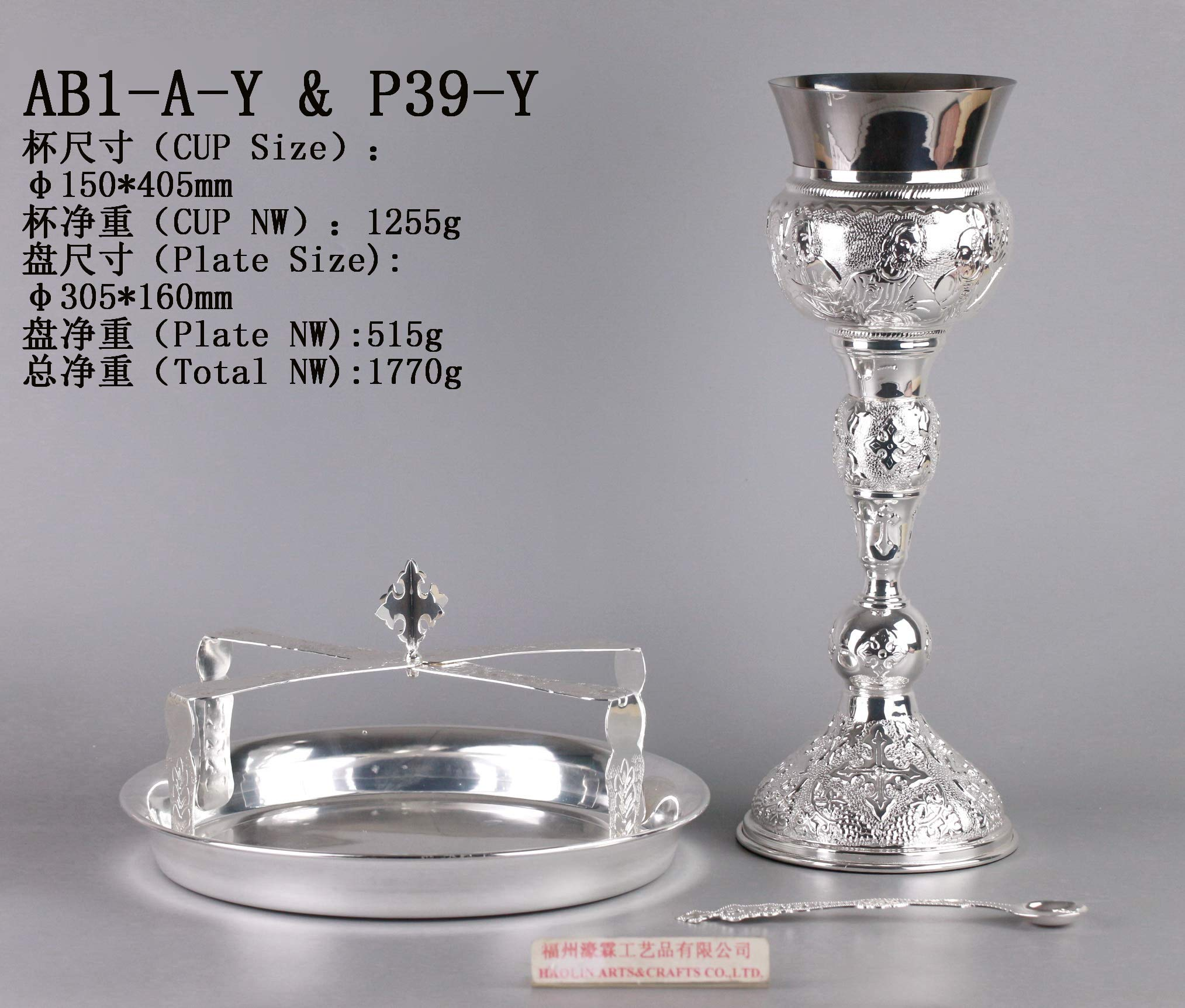 Brass Chalice Cup and Plate Altar Religion AB1-A-Y & P39-Y Our Company Have 101 Kinds of Chalice and Plate for Your Choice.