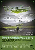 Why on Earth アイスランド縦断記 彼は「問い」を抱いて旅立ち、そして「答え」に到達した
