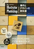 世界一わかりやすい Illustrator & Photoshop 操作とデザインの教科書 CC/CS6/CS5対応 (世界一わかりやすい教科書)