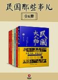 民国那些事儿(共6册)(一幅关于民国大师的精妙群像,一部客观而深入的中国近代史书!多的是你不知道的事儿!)