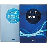 Focus Z数学II+B