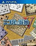 ニコリの数独V珠玉の12パズル - PSVita