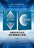 刘慈欣科幻丛书(套装共2册)