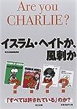 イスラム・ヘイトか、風刺か―Are you CHARLIE?