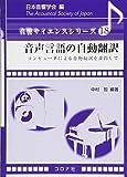 音声言語の自動翻訳- コンピュータによる自動翻訳を目指して - (音響サイエンスシリーズ 18)