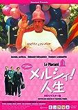 メルシィ!人生 HDリマスター版(続・死ぬまでにこれは観ろ!) [DVD]