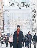 梅原裕一郎/One Day Trip Vol.1