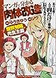 マンガで分かる肉体改造 糖質制限&肉食主義編 (ヤングキングコミックス)
