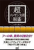 超メンゼン主義麻雀 (マイナビ麻雀BOOKS)