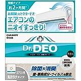 カーメイト 家庭用 除菌消臭剤 ドクターデオ Dr.DEO お部屋のエアコン用 常設タイプ 2か月持続 無香 安定化二酸化塩素 25ml D248