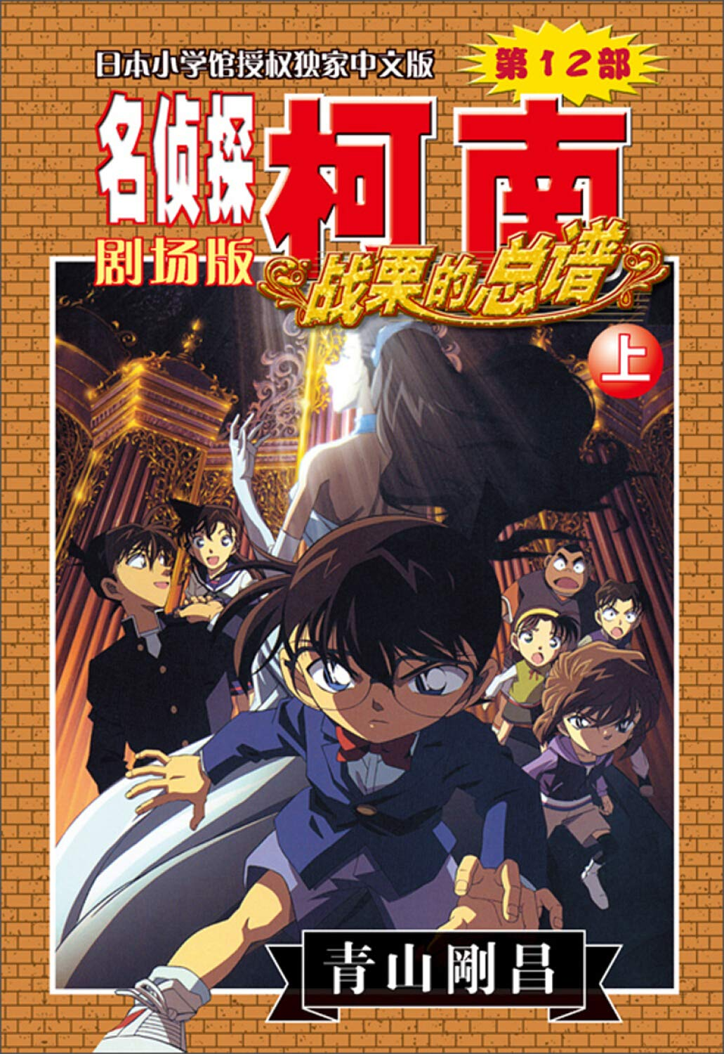 Full Score of Fear - Detective Conan - the first part-the 12th one - The  Movie (Chinese Edition): qing shan gang chang: 9787544512428: Amazon.com:  Books