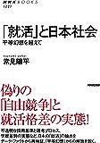 「就活」と日本社会 平等幻想を超えて (NHKブックス)