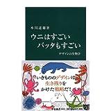 ウニはすごい バッタもすごい - デザインの生物学 (中公新書)