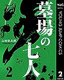 墓場の七人 2 (ヤングジャンプコミックスDIGITAL)
