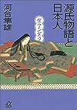 源氏物語と日本人 紫マンダラ (講談社+α文庫)