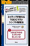 ネイティブが教えるTOEICテストシンプル勉強法