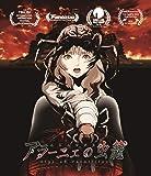 アラーニェの虫籠 [Blu-ray]