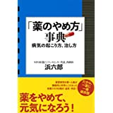 「薬のやめ方」事典