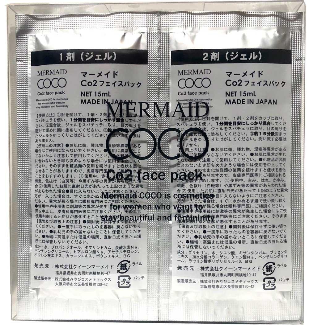 マーメイド ココ  MERMAID COCO Co2 フェイスパック 10回分 B07BNYBD9F