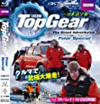 Top Gear The Great Adventure ポーラースペシャル (<DVD>)