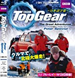 Top Gear The Great Adventure ポーラースペシャル (<DVD>)