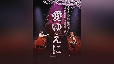 サクラ大戦 歌謡ショウ 帝国歌劇団・花組特別公演「愛ゆえに」