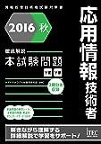 2016秋 徹底解説 応用情報技術者 本試験問題 (本試験問題シリーズ)
