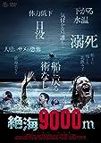 絶海9000m [DVD]