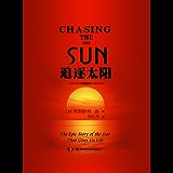 追逐太阳(一部赋予我们生命的恒星史诗)