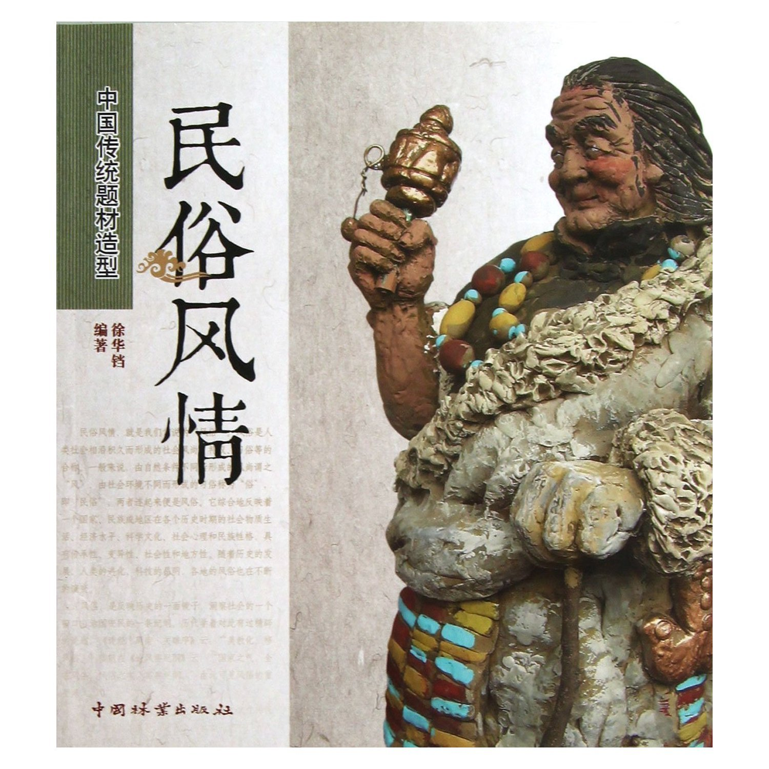 Folk Customs (Model of Chinese Traditional Material ) (Chinese Edition) pdf
