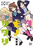 タベモノガタリ (1) (まんがタイムKRコミックス)